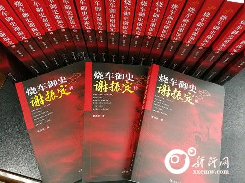 bob客户端ios:出版历史反腐小说《烧车御史谢振定传》